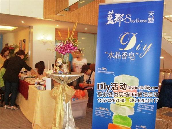 水晶香皂diy活动,现场制作水晶香皂,承接水晶香皂暖场